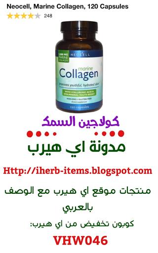 كبسولات الكولاجين مستخرجة من السمك Neocell Marine Collagen 120 Capsules