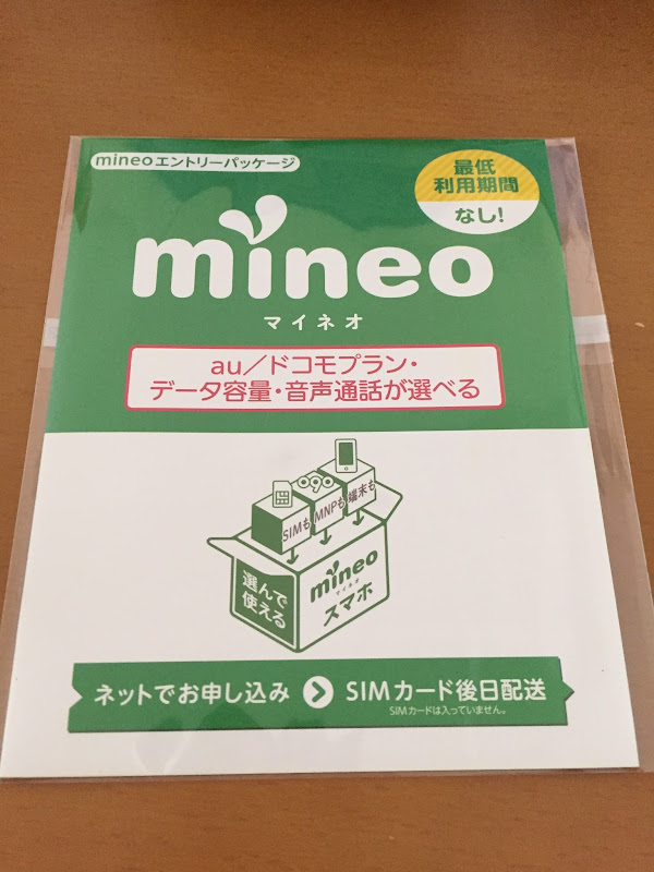 softbank_to_mineo1.JPG