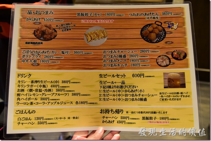 京都麺屋もり的酒水菜單。