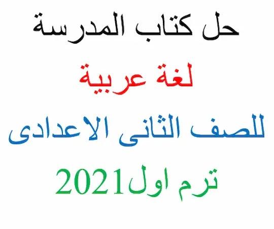 حل كتاب المدرسة عربى تانية اعدادى ترم اول 2021