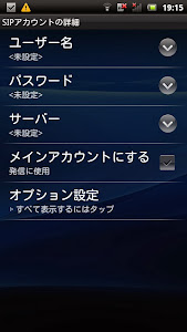 AndroidのSIP設定