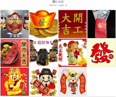 過年開工大吉圖庫素材 http://imagejack.blogspot.com/2015/01/started-good.html
