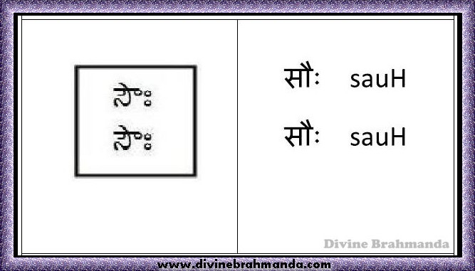 Soundarya Lahari Sloka, Yantra & Goddess To Make a Dumb Man Speak - 12