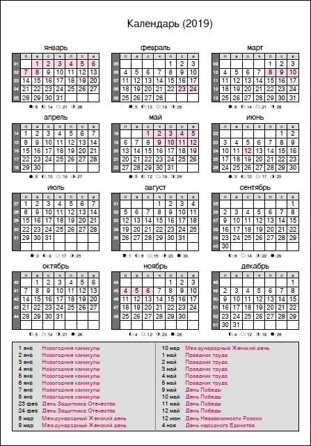 Скачать календарь с праздниками на 2019