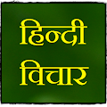 Hindi Thoughts (Hindi Vichar)