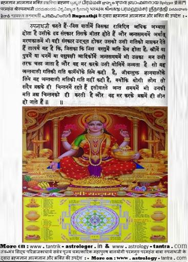 ವಿಶ್ವವಿಖ್ಯಾತ ಶ್ರೀನಾಥ್ಜಿ પરમહંસ શ્રીનાથજી श्रीमद श्री�