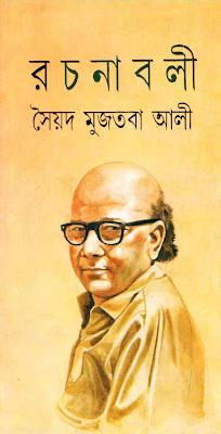 Sayed Mujtaba Ali Rachanabali 2