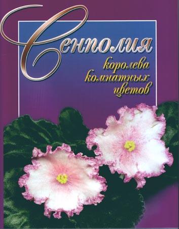 Книги и журналы по геснериевым Alb2