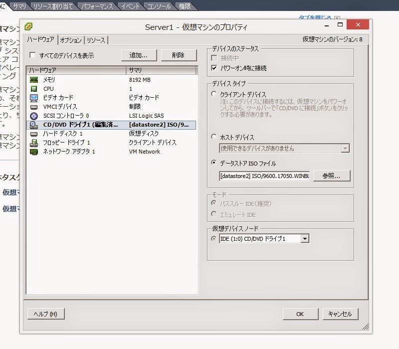 Windows Server 2012 R2(試用版)のインストール / Windows
