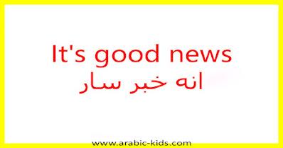 It's good news انه خبر سار