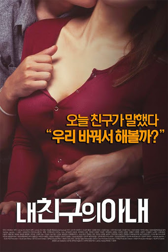 [เกาหลี 18+] My Friend's Wife Cast (2015) [Soundtrack ไม่มีบรรยายไทย]