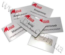 """Photo: Именные бэджи для персонала магазина """"Магеллан"""". Металл """"под серебро"""", печать сублимационная, острые углы, магнитный держатель"""