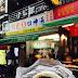 蓝家包 割包 - eat differently with Stuffed Chinese Burger, Taipei