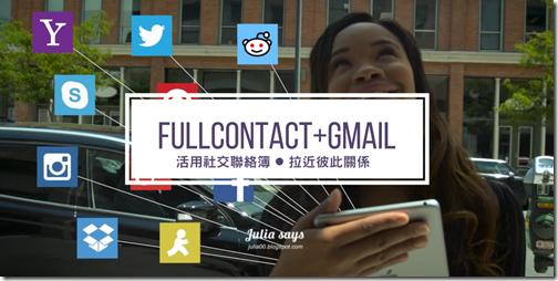 fullcontact (0)