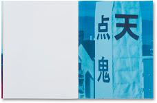 hoog doek met Japans opschrift in een straat