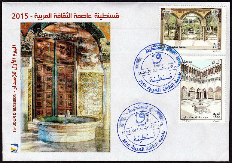Constantine Capitale de la Culture Arabe 2015 FDC%2B05.2015