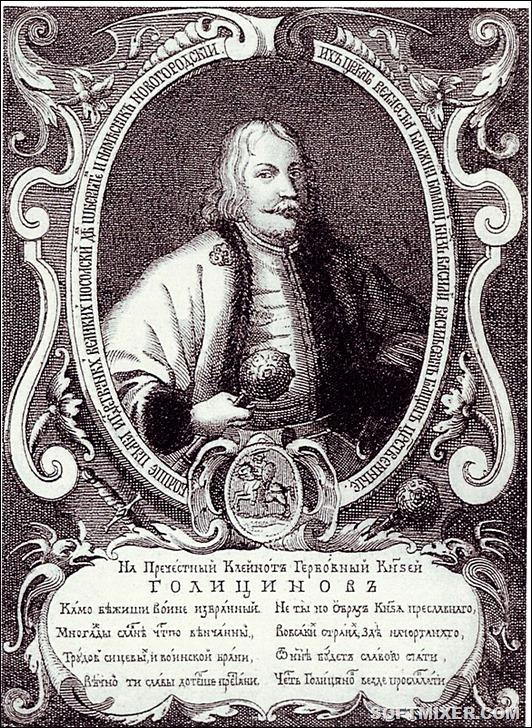 Василий-Голицын