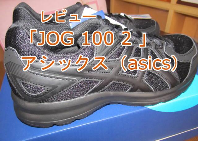 レビューJOG 100 2