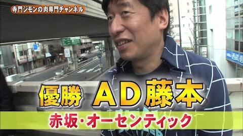 寺門ジモンの肉専門チャンネル #35 スタッフ大会-40957.jpg