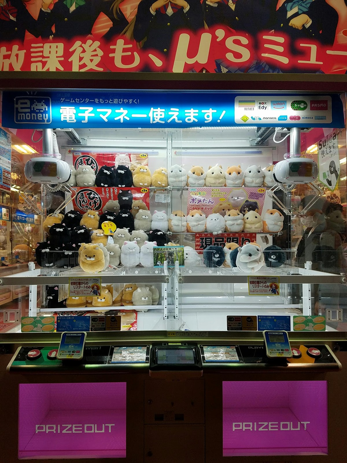 electric town japan tokyo chiyoda