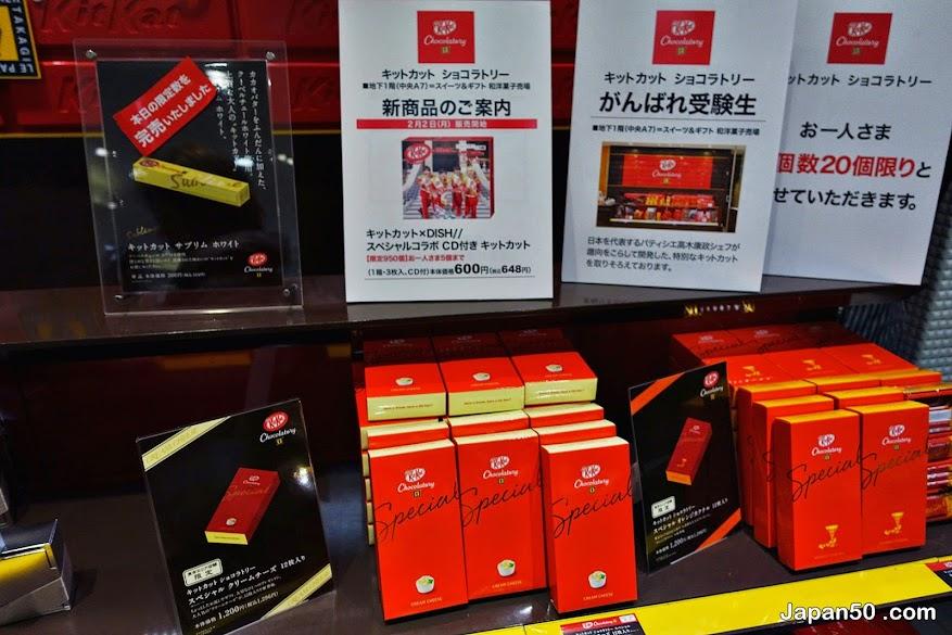 Kitkat-chocolatory-tokyo-japan-สิ่งที่น่าสนใจในโตเกียว-เที่ยวญี่ปุ่น-เที่ยวญี่ปุ่นด้วยตัวเอง-เที่ยวโตเกียว-แนะนำที่เที่ยว โตเกียว