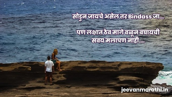 [New] प्रेम विरह मराठी स्टेट्स 2020 नवीन | Prem Virah Marathi Status 2020 Naveen