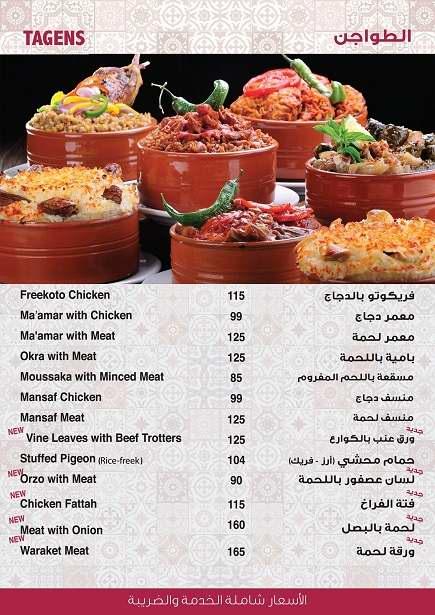 منيو مطعم ستديو مصر 2