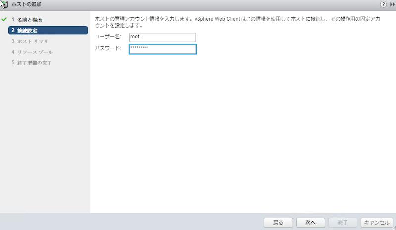 setup_vcsa_add_host3.png