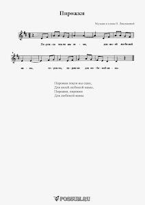"""Песня """"Пирожки"""". Музыка и слова О. Лекомцевой: ноты"""