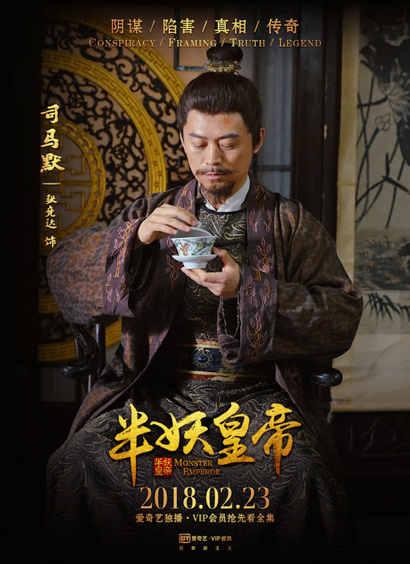 Monster Emperor China Web Drama