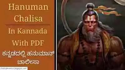 hanuman chalisa lyrics in kannada with pdf