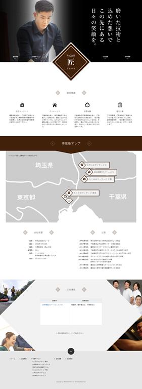 [https___takumi-group.co.jp_-507%5B4%5D]