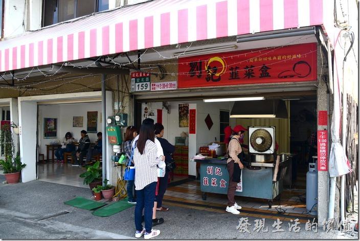 台南安平劉記韭菜盒的外觀,下午兩點半剛開店,門口還只有兩三隻小貓在排隊,但排隊時就被告知要等很久,因為有人叫了50個韭菜盒,老闆娘正在拼命趕貨。