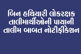 LRD Mahila Training Related Notification