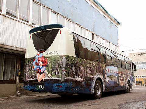 沿岸バス「特急はぼろ号」・392 リア(H25.06.09)