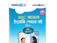 BBC জানালা ইংরেজি শেখার বই ২য় খন্ড - PDF ফাইল