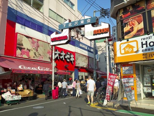 下北沢のスーパー「オオゼキ」前の下北沢東会と書かれたゲート