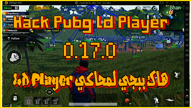 هاك ببجي ESP لمحاكي LD Player بدون باندتحديث 0.17.0 Hack Ld Player ESP