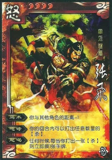 Zhang Fei 10