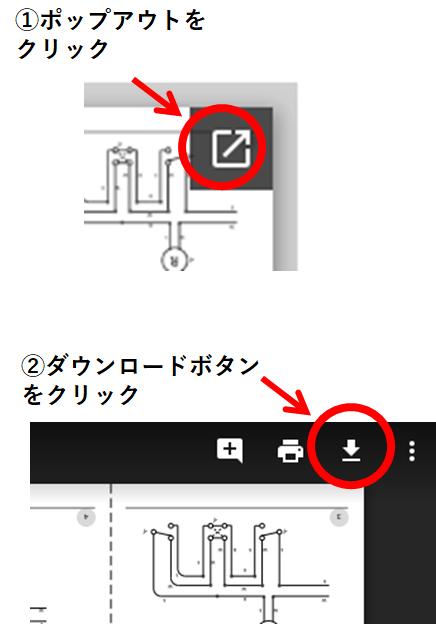 pdfダウンロード手順