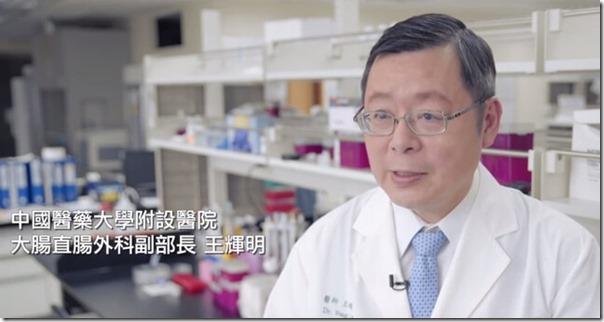 科技新知~癌症檢測新突破:液態切片