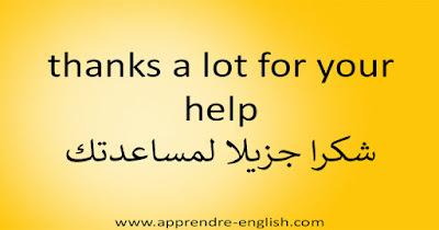 thanks a lot for your help شكرا جزيلا لمساعدتك