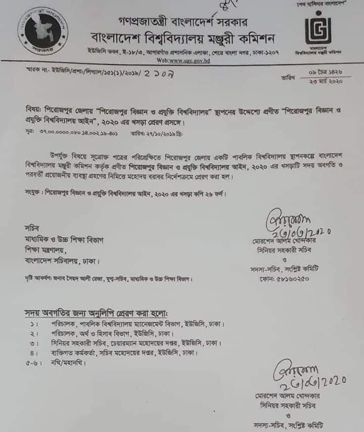 UGC notice as Pirojpur Science and Technology University on March 23, 2020