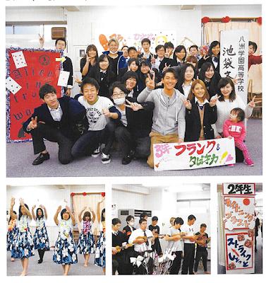 八洲高等学校新宿キャンパス学園祭