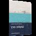 Για Αύριο, Γιάννης Αντάμης (Android Book by Automon)
