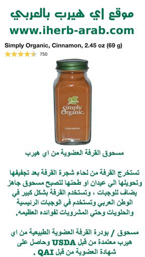 مسحوق القرفة العضوية من اي هيرب Simply Organic, Cinnamon, 2.45 oz (69 g)