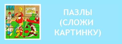 Детская мозаика СССР. Сложи картинку СССР. Собери картинку советские старые из детства. Разрезные картинки СССР. Мозаика картинка СССР детская для детей. Советские пазлы. Паззлы СССР советские