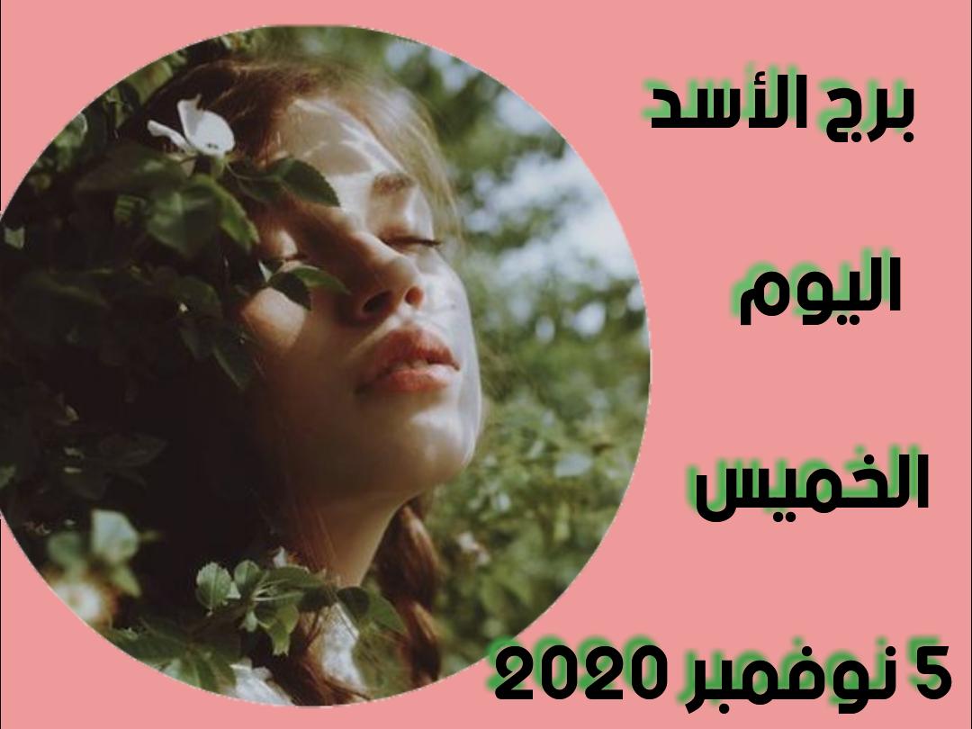 توقعات برج الأسد اليوم 5/11/2020 الخميس 5 نوفمبر / تشرين الثاني 2020