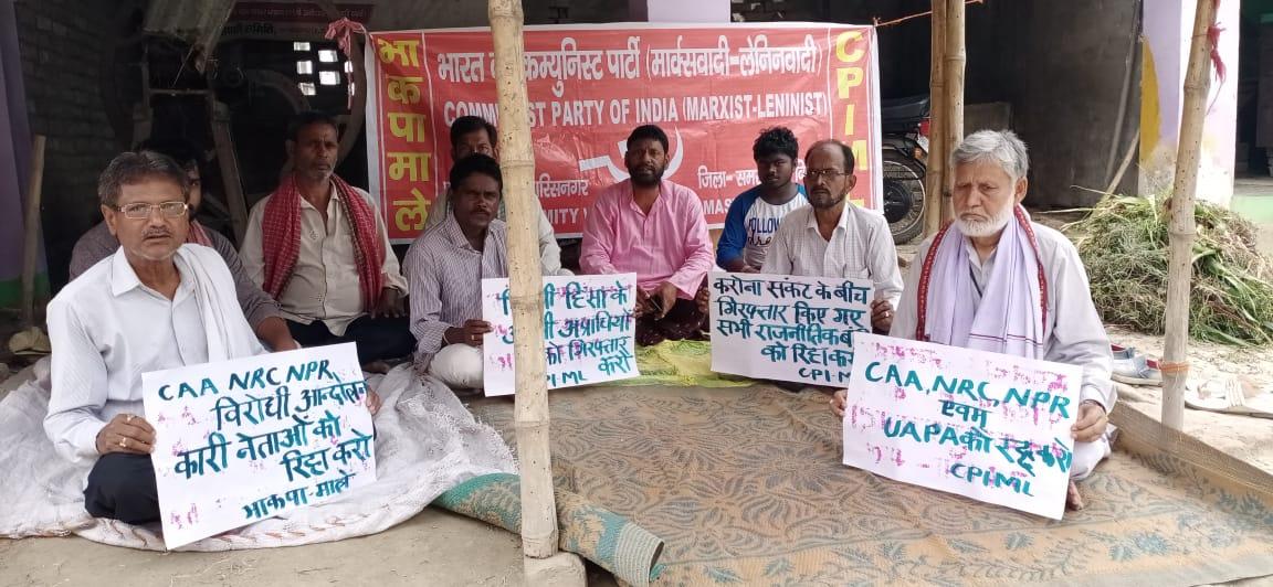 वारिसनगर:देशव्यापी प्रदर्शन के तहत  CAA ,UAPA विरोधी आंदोलन के सभी गिरफ्तार किए गये नेताओं -कार्यकर्ताओं को रिहा करो