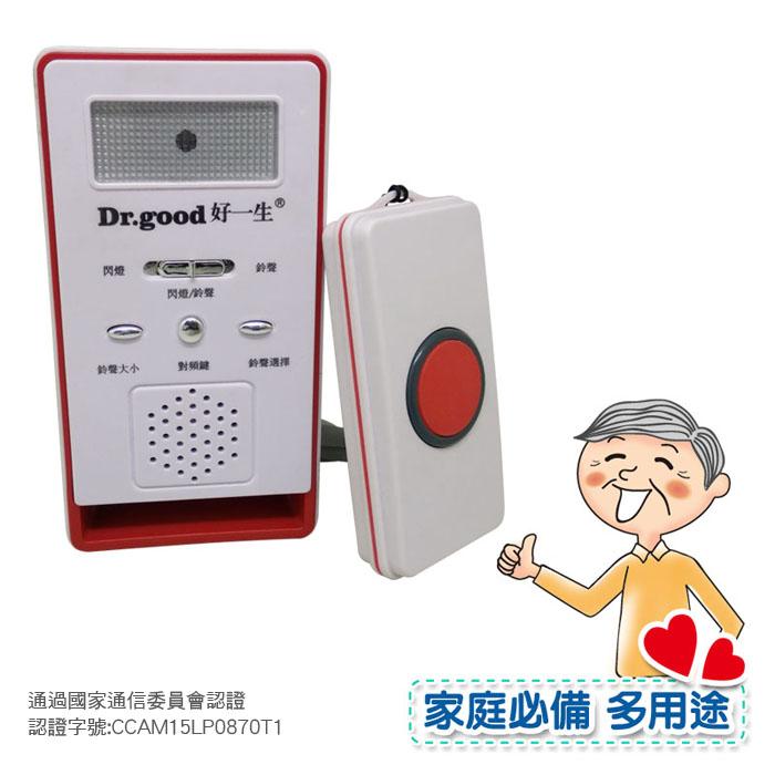 【Dr. good】無線緊急呼叫器|香港樂齡網